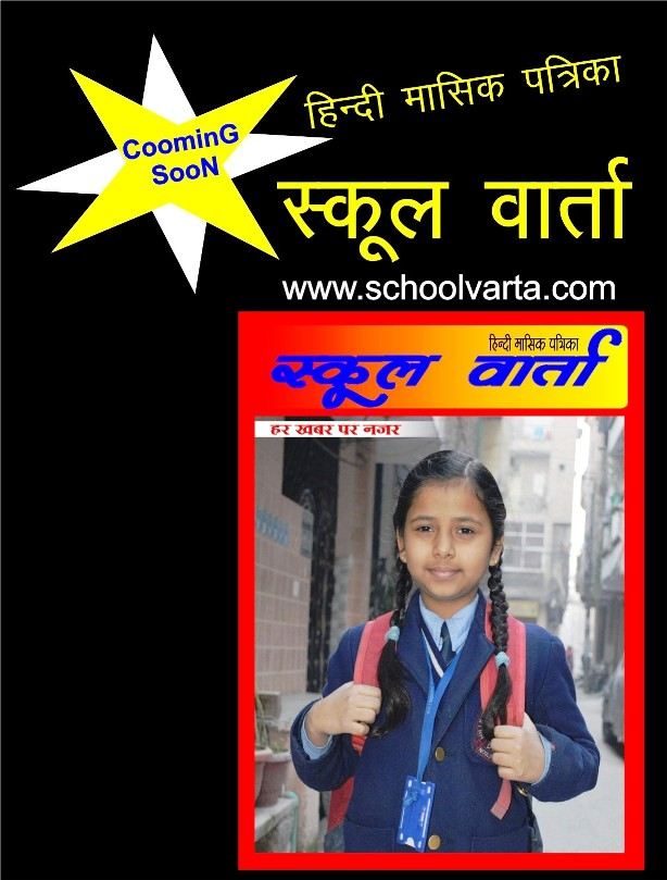 school varta add